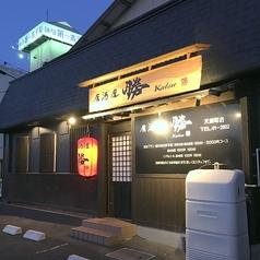 居酒屋 勝 天満町店の雰囲気1