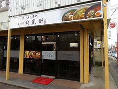 三代目月見軒 六実店の写真