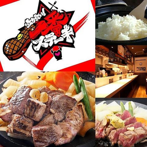 がっつり肉が食べたい!そんな貴方に…150g900円(税抜)~!肉厚の肉を豪快に喰らう!
