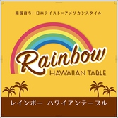 RAINBOW ALOHA DINER レインボー アロハ ダイナー