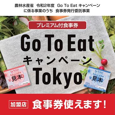 遊鳥 ゆとり YUTORI 新宿 歌舞伎町のおすすめ料理1
