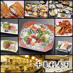 千亀利寿司イメージ