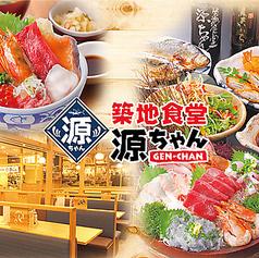 築地食堂 源ちゃん 青物横丁 品川シーサイド店の写真