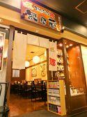 越後秘蔵麺 無尽蔵 京都二条家 京都のグルメ
