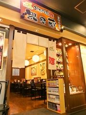 越後秘蔵麺 無尽蔵 京都二条家