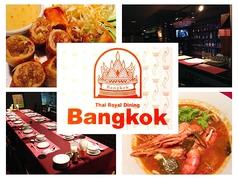 バンコック BANGKOKの写真