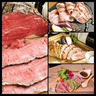 低温調理にこだわった【ロースト肉・熟成肉ステーキ】
