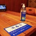 《感染症対策を徹底》完全個室の店内は、お客様のご利用ごとにテーブル・座席・手が触れやすい場所の消毒を徹底しております。店内各所にもアルコール消毒剤を設置。スタッフは就業前の検温・消毒・マスク着用の上、配膳の前後にも手洗い・消毒を行います。
