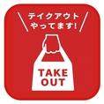 おやひなやの味をご自宅でも!こんな時期だから、香川名物の釜焼き鳥をお家でもお楽しみください!