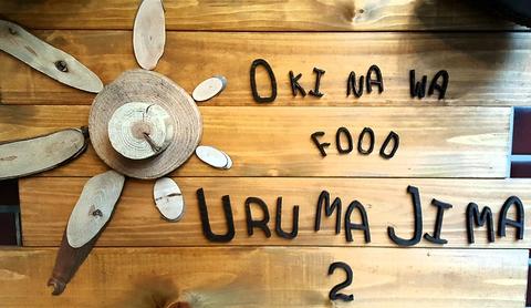沖縄料理 居酒屋 うるま島2