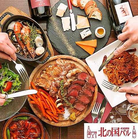 北海道直送の牡蠣や肉盛りプレート、こぼれワインで気取らずワイワイ★コース3000円~