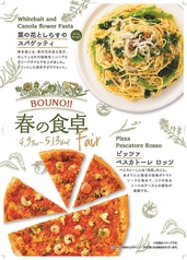 パパゲーノ 南大沢のおすすめ料理1