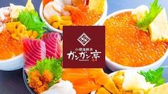 小樽海鮮丼 ガンガン亭の写真
