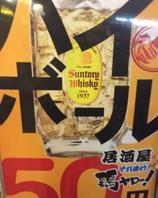 鶏ヤローと言えばハイボールが50円!!