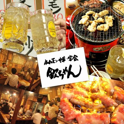 【欽ちゃん三番方コース】選べるお肉コース全10品120分飲み放題付3500円!