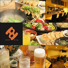 餃子dining Pd ペーデー 南3条店の写真