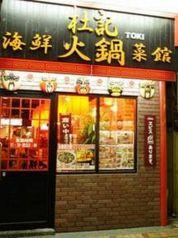 杜記 伊勢佐木町店