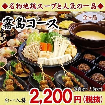 霧島 岸和田店のおすすめ料理1