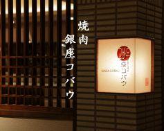 銀座 コバウ 焼肉の写真