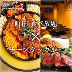 かいしん 町田本店の写真