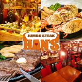JUMBO STEAK HAN'S 国際通り牧志店 (国際通り)