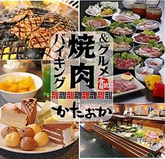 かたおか 焼肉 米子店の写真