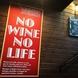NO WINE!NO LIFE!