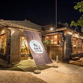 やんばるダイニング 松の古民家 沖縄のグルメ