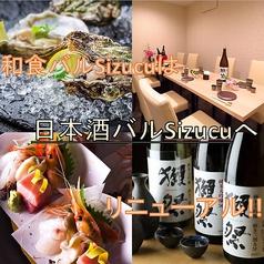 和食バル sizucu しずくの写真