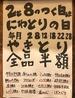 とり家 ゑび寿 えびす 武蔵小金井店のおすすめポイント1