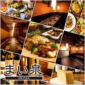 和食バル まい泉 金山店 (金山)