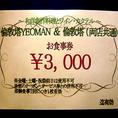 貸切での結婚式二次会・各種宴会は、3万円分 (3000円×10枚) の食事券をプレゼント!