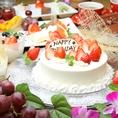 【サプライズ】記念日・誕生日・歓送迎会など忘れられない思い出づくりはオルサリーノにおまかせ!!サプライズケーキのご予約は前日まで受け付けております♪♪素敵なメッセージをケーキにつけてお祝いしましょう。。