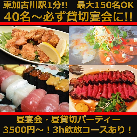 幹事様必見!企業忘年会にイチオシ★駅チカ!貸切40~150名!3時間飲み放題もOK!!