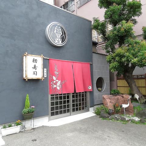 駅チカ・駐車場有◎ランチも営業♪大宴会、法事や接待にも!創業48年の本格寿司です。