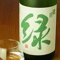 緑川(新潟県・緑川酒造)冷で良し、燗で良し!TPOを選ばないお酒。最低でも半年以上寝かし、角を取り口当たりをまろやかにしている調熟酒。