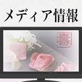 関西情報ネット ten.『とことん満足!お出かけコンシェルジュ』で放映されました。大阪・なんばの絶品グルメを特集した中で紹介されました。