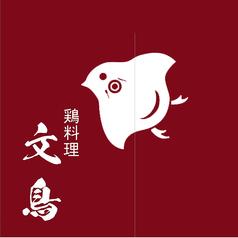 文鳥の写真