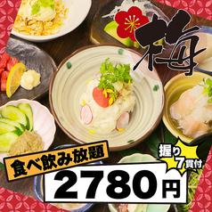 寿司大衆酒場 鮨べろ 姫路駅前店特集写真1