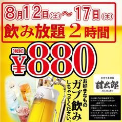 甘太郎 名古屋 栄店の写真