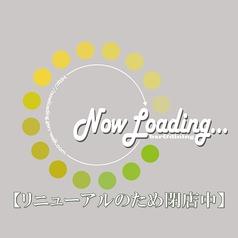 Now Loading ナウ ローディング