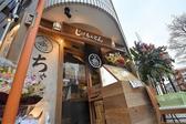 じげもんとん champon style 武蔵境店の雰囲気3