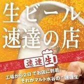 うまか道場 味美のおすすめ料理3