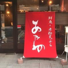 鮮魚米粉天ぷら あ乃ねの雰囲気1