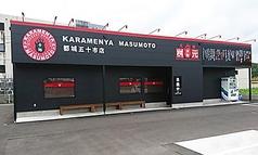 元祖 辛麺屋 桝元 五十市店の写真