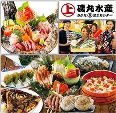 磯丸水産 金山店の特集写真