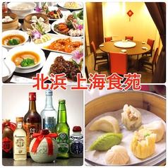 北浜 上海食苑の写真