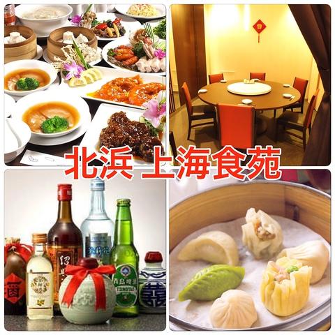 本格上海料理を贅沢にご堪能いただけます♪