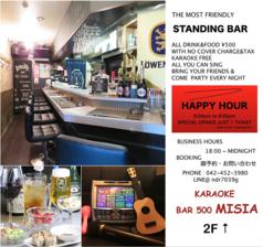 Karaoke BAR 500 MISIA