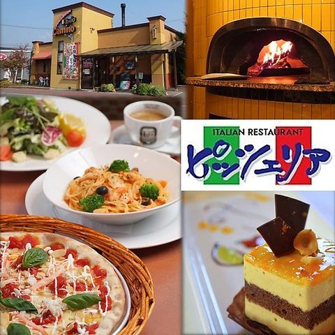 ピッツェリア 新潟中央インター店